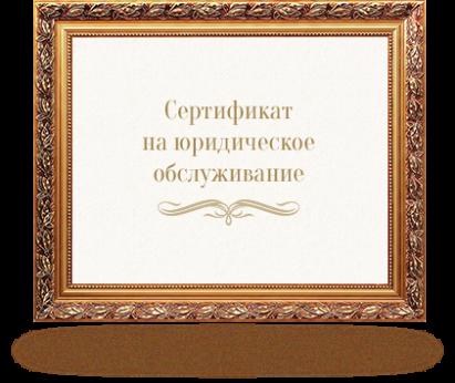 Защита должника по кредиту — помощь, консультации юриста, Сундаков Владимир Валерьевич 194