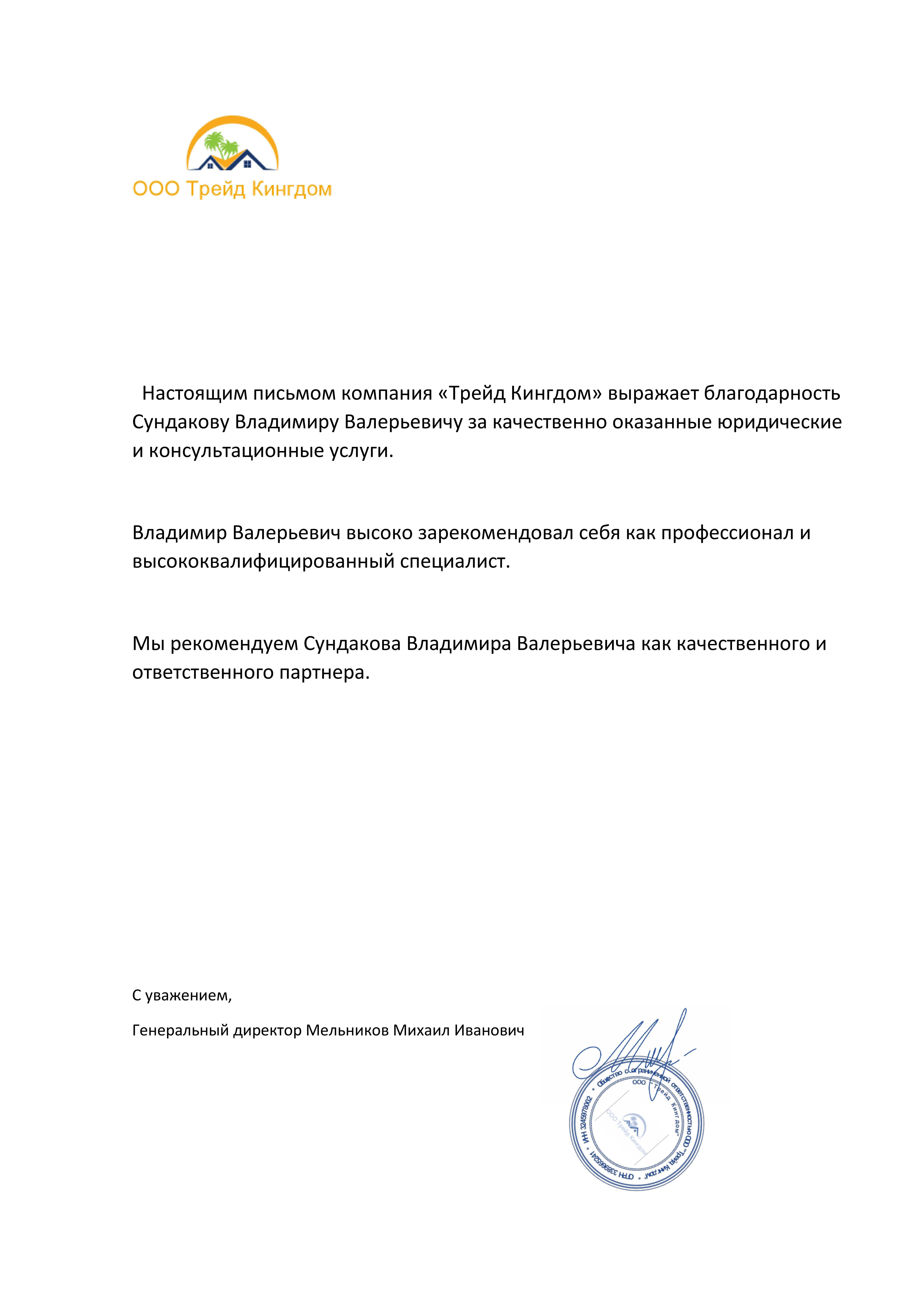 Защита должника по кредиту — помощь, консультации юриста, Сундаков Владимир Валерьевич 622